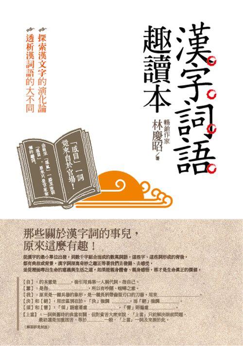 漢字詞語趣讀本