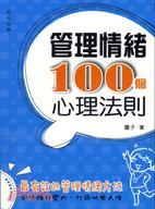 管理情緒100個心理法則