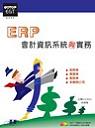 ERP 會計資訊系統與實務