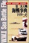 第二次大戦海戦事典 1939~45