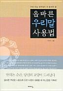 교양 있는 한국인 이 꼭 알아야 할 올바른 우리 말 사용법