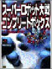 スーパーロボット大戦コンプリートボックス パーフェクトガイド