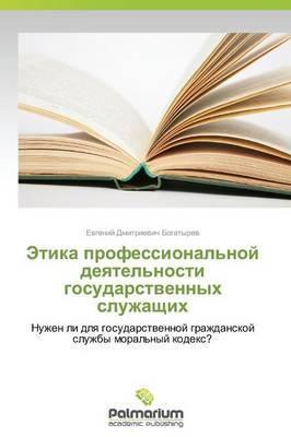 Etika professional'noy deyatel'nosti gosudarstvennykh sluzhashchikh