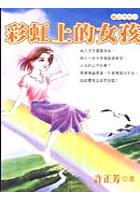 彩虹上的女孩