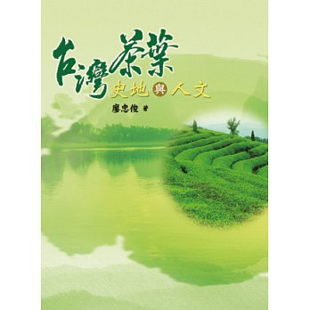 台灣茶葉史地與人文