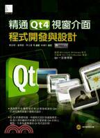 精通Qt4視窗介面程式開發與設計