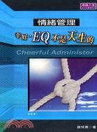 情緒管理:幸好,EQ不是天生的