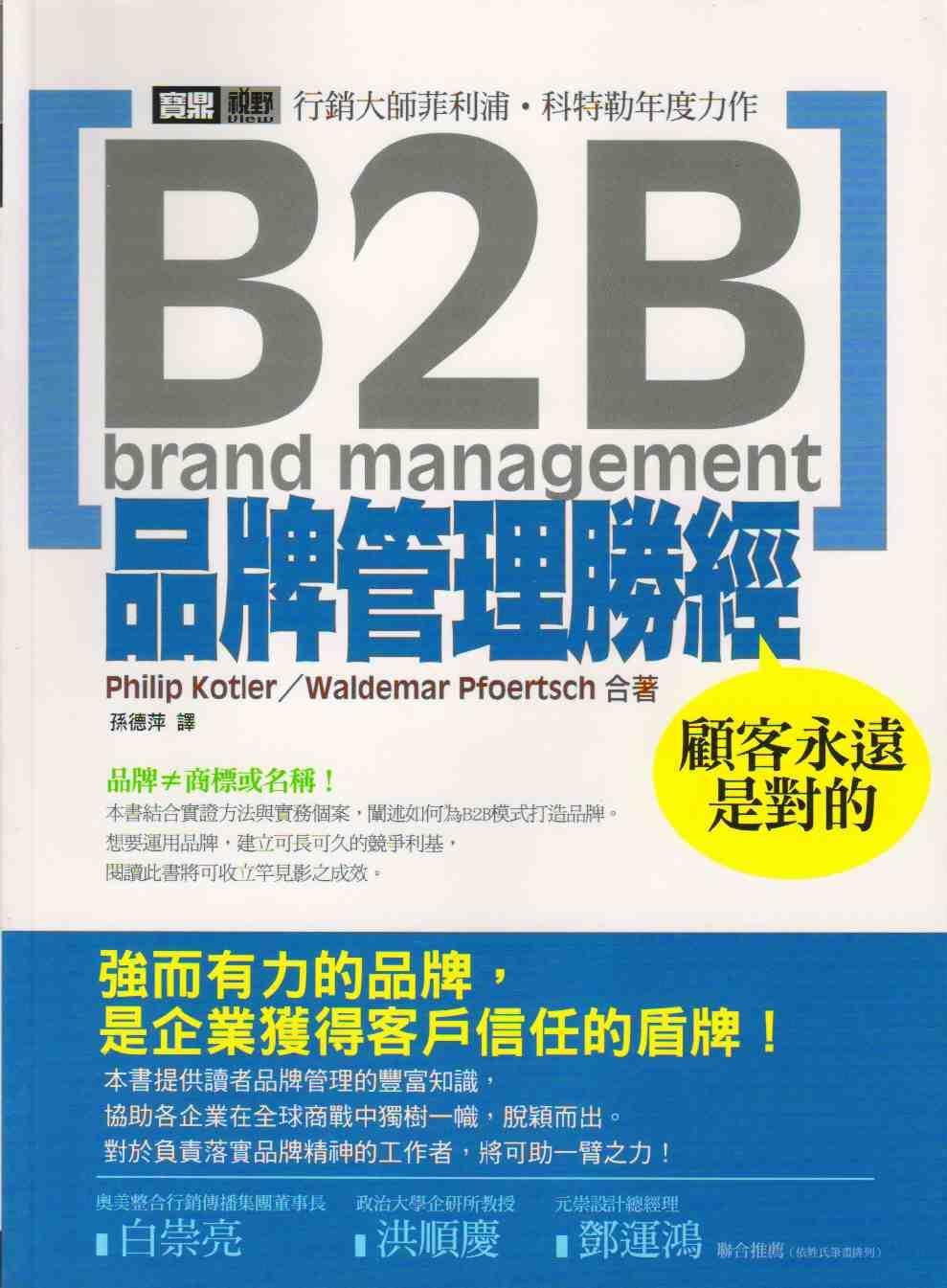 B2B品牌管理勝經