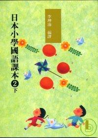 日本小學國語課本2下+CD2片