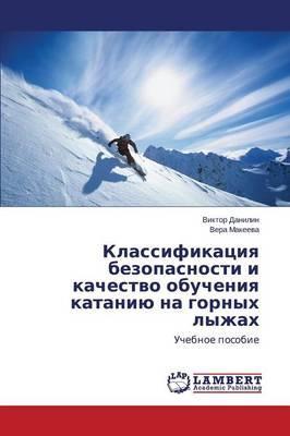 Klassifikatsiya bezopasnosti i kachestvo obucheniya kataniyu na gornykh lyzhakh