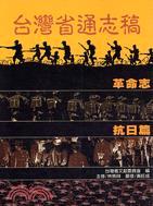 台灣省通志稿:革命志抗日篇