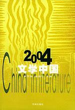 2004 文学中国