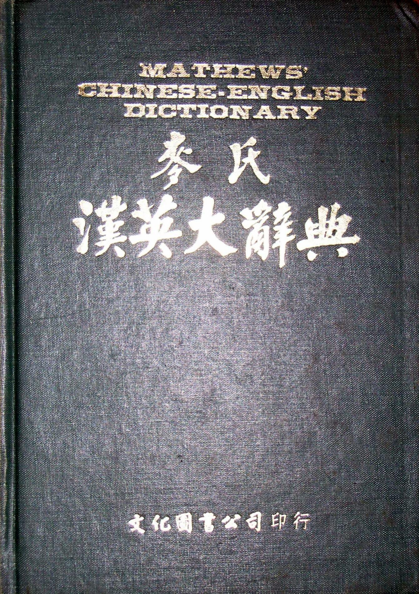 Mathew's Chinese-English Dictionary