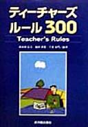 ティーチャーズルール300