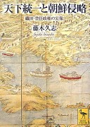 天下統一と朝鮮侵略