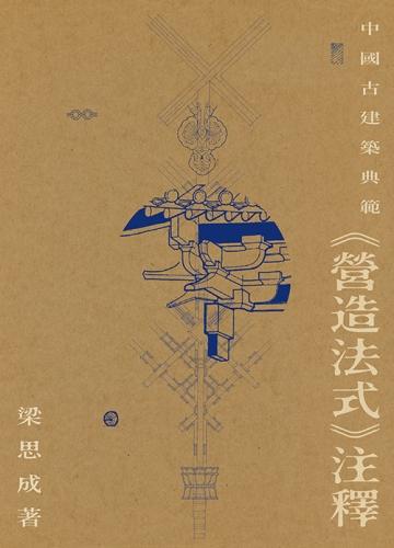 中國古建築典範