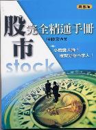 股市完全精通手冊 第五版