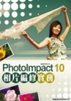 PhotoImpact 10 相片編修實務