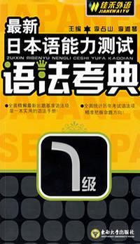 最新日本语能力测试语法考典/1级