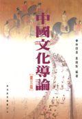 中國文化導論(第三版)