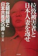 拉致被害者と日本人妻を返せ