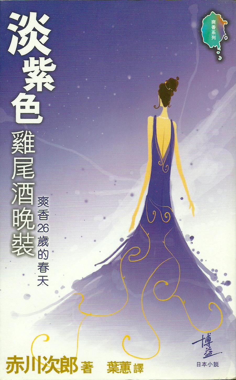 淡紫色雞尾酒晚裝