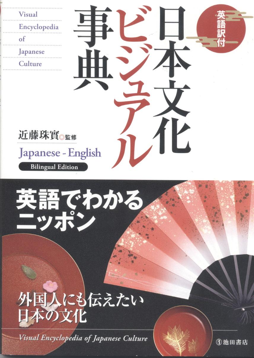 日本文化ビジュアル事典―英語訳付