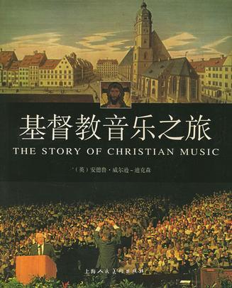 基督教音乐之旅
