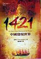 1421 中國發現世界
