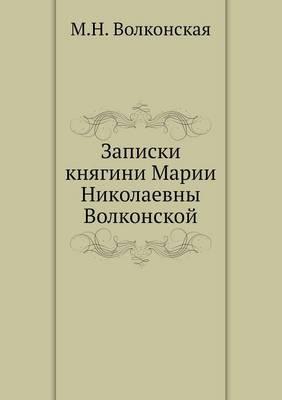 Zapiski Knyagini Marii Nikolaevny Volkonskoj