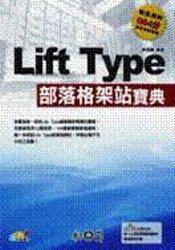 Life Type部落格架站寶典(附光碟)