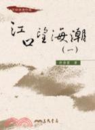 江口望海潮(一.二冊不分售)