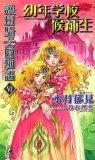 幼年学校候補生―護樹騎士団物語6