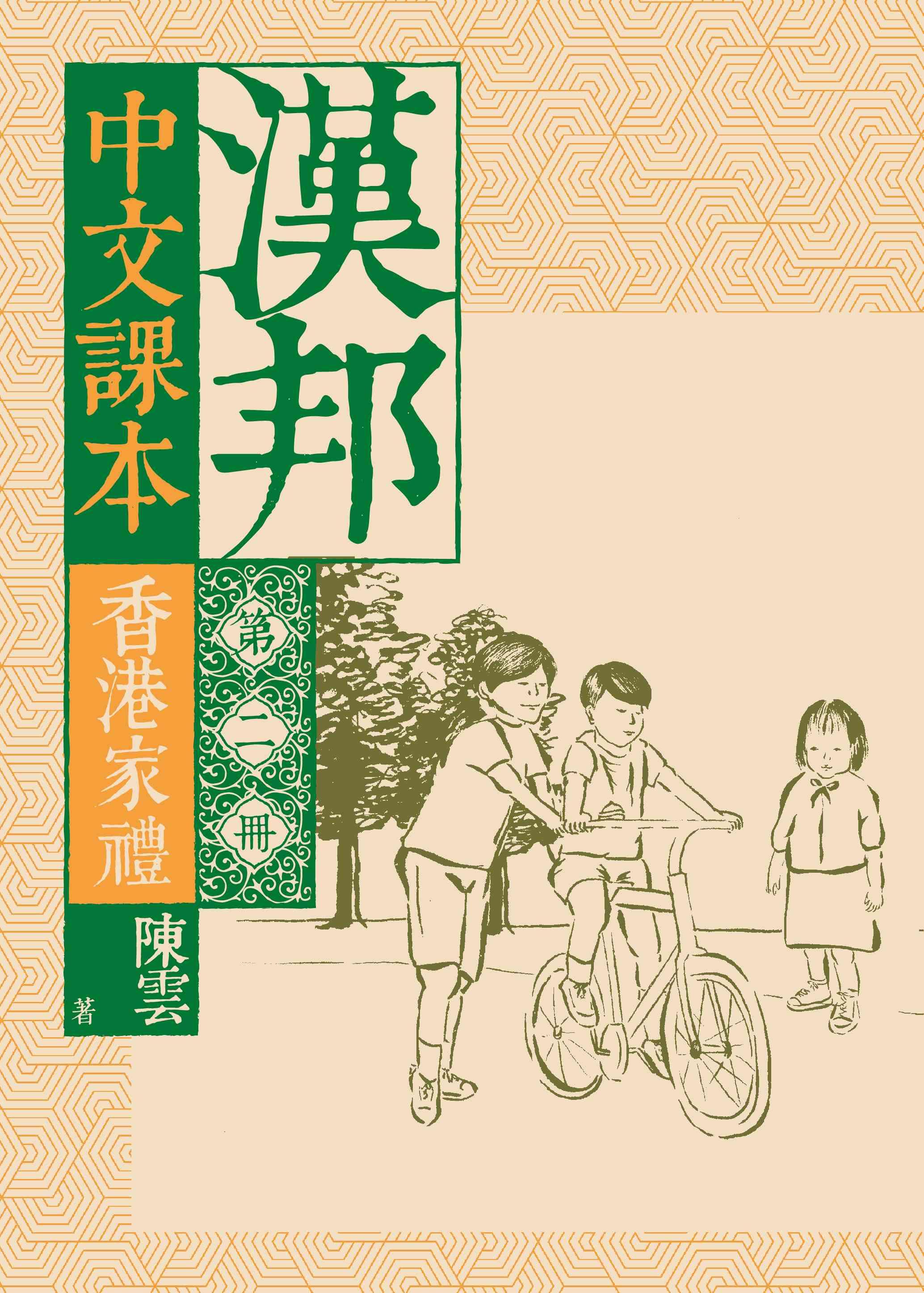 漢邦中文課本 �...