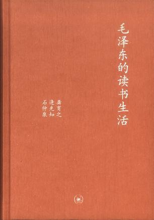 毛澤東的讀書生活