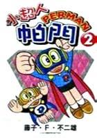 小超人帕門 2