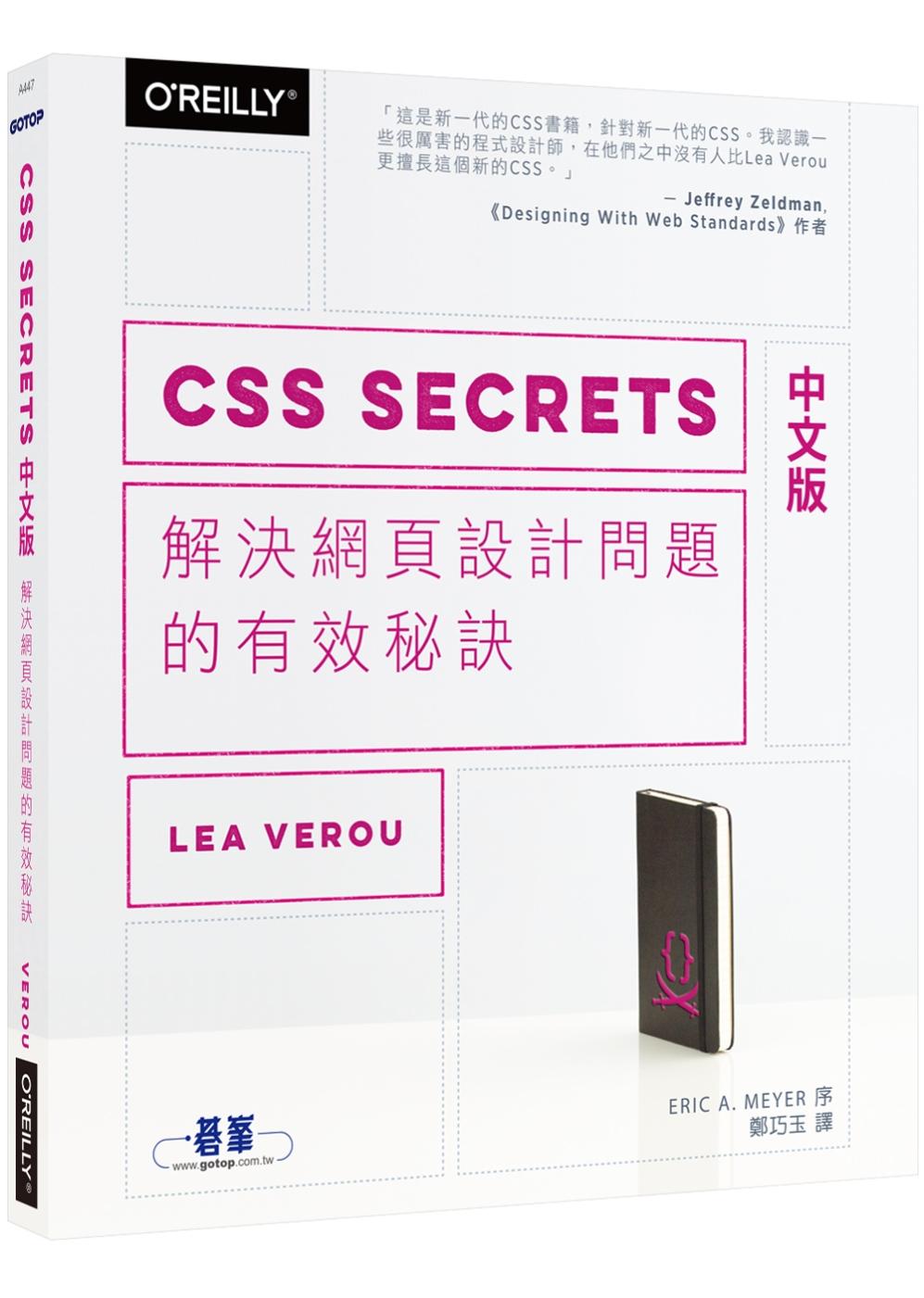 CSS Secrets 中文版