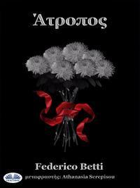 Atropos (versione greca)