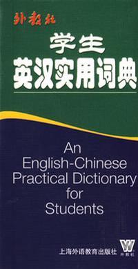 学生英汉实用词典/English-Chinese practical dictionary for students