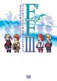 DS版 ファイナルファンタジーIII 公式ファイナルガイド