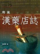 南瀛漢藥店誌