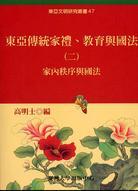 東亞傳統家禮、教育與國法(二)