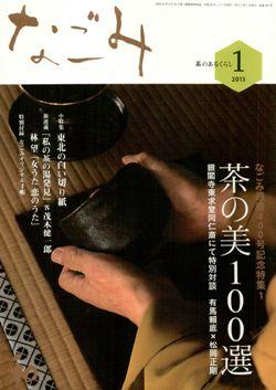 なごみ 2013-01