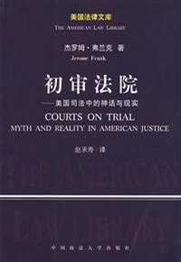 初审法院/美国司法中的神话与现实/美国法律文库/Courts on trial