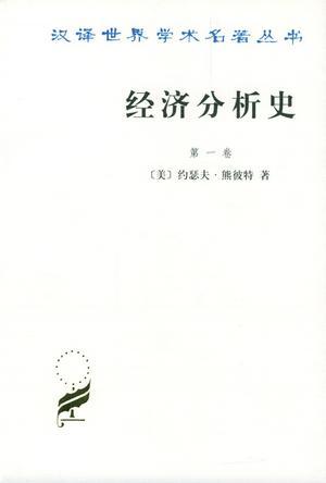汉译世界学术名著丛书