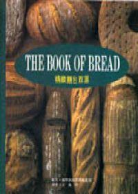 精緻麵包百匯