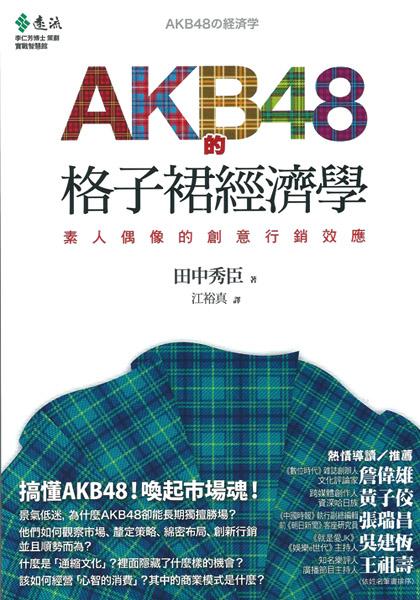 AKB48的格子裙經濟學