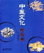 中醫文化對談錄