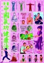 漫畫中國氣功健康法