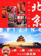 吃喝玩樂•北京
